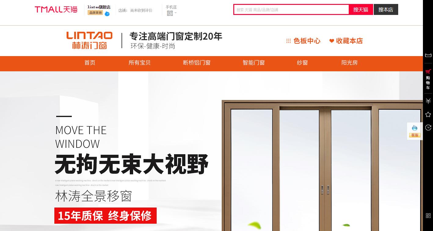 林涛manbetx官网网页版天猫旗舰店上线受到新老客户的支持与追捧